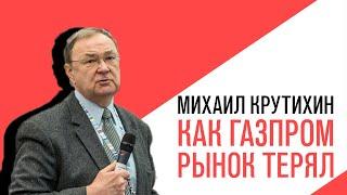 «Потапенко будит!», Михаил Крутихин, как Газпром рынок терял и другие экономические новости