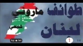TOP 10-Season 5-Ep 9 /أكثر 10 مشاكل يعاني منها لبنان /Salam El Zaatri
