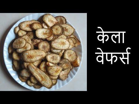 Banana Wafers | केला वेफर्स | કેળા વેફર્સ | By Trusha Satapara
