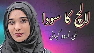 Lalach Ka Soda | Very Sad, Heart Touching Urdu Moral Story By Bia aur Mala