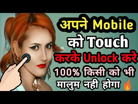 Touch Lock Screen - My phone Picture Password | Best Screen Lock 2018 || Hindi Tech Pro