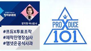 """[강지영 Talk쏘는 정치] '프듀X' 투표조작 의혹…엠넷 """"깊이 사과"""""""