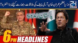 News Headlines | 6:00pm | 22 Aug 2019 | 24 News HD