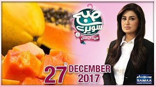 Papita ke fawaid | Subah Saverey Samaa Kay Saath | SAMAA TV | Farah Yousuf | 27 Dec 2017