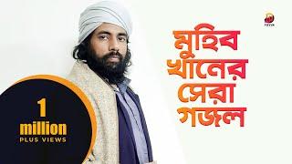 সুরে সুরে নাবীজির সম্পূর্ণ জীবনী | মুহিব খানের সেরা গজল |  Muhib Khan Song | Muhib Khan Song 2021