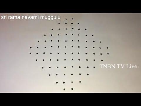 sri rama navami 2018 muggulu | sri rama navami kolam 2018 | sri rama navami rangoli | TNBN TV Live