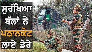 Pathankot 'ਚ ਅੱਤਵਾਦੀਆਂ ਦੇ ਮਦਦਗਾਰਾਂ ਦੀ ਭਾਲ ਤੇਜ਼ | TV Punjab