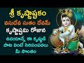 Sri Krishna Janmashtami Songs   Sri Krishnastakam - Vasudeva Sutam Devam   Telugu Devotional Songs