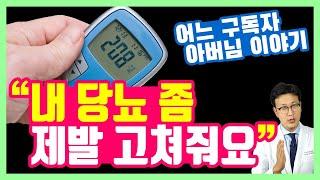 당뇨 이겨내기 - 만성질환 마음가짐