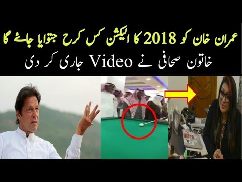 How Imran Khan Become Prime Minister Of Pakistan In 2018   Pakistan Election 2018