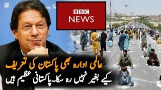 International Media Praising Pakistan On Zakat System | BBC | BBC Pakistan | Report