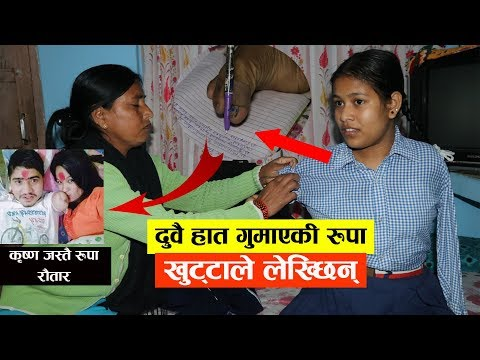 Xxx Mp4 कृष्ण ओली जस्तै बुटवलकी रुपा रौतार गुमे हात गुमेन हिम्मत RUPA RAUTAR Nepal One TV 3gp Sex