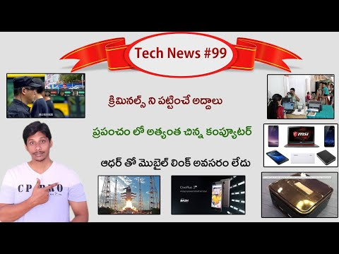 Tech news telugu #99:aadhar,sbi,small pc,miui9  edmi 1S, Redmi 2, Redmi 2 Prime, Redmi 3S, Redmi 3S