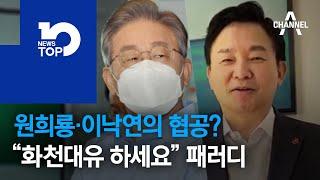 """원희룡·이낙연의 이재명 협공?…""""화천대유 하세요"""" 패러디 봇물"""
