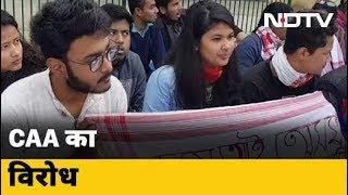 Assam में Citizenship Amendment Act के विरोध में छात्रों ने किया कक्षाओं का बहिष्कार