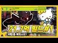 [쿠키런] 떼탈출 에피소드1 세계 랭킹 4위 달성! 21.72억 빌드#1 | Breakout Episode1 2.17B Build#1 CROB