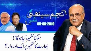 Najam Sethi Show Latest   India annexes Kashmir   5 August 2019   24 News