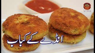 Anday Ke Kabab, Egg's Kabab, مزیدار انڈے کے کباب Children's Lunch Box Idea, Best for Children (PK)