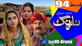 Sarang Ep 94 | Sindh TV Soap Serial | HD 1080p |  SindhTVHD Drama
