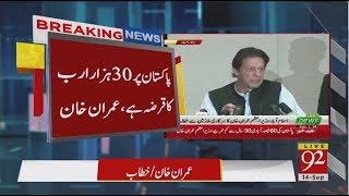 Prime Minister Imran Khan address to civil servants in Islamabad | 14 Sep 2018 | 92NewsHD