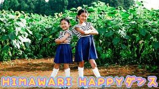Download 一緒に踊ろう♪「HIMAWARI HAPPY」ダンスバージョン☆振付練習☆himawari-CH Video