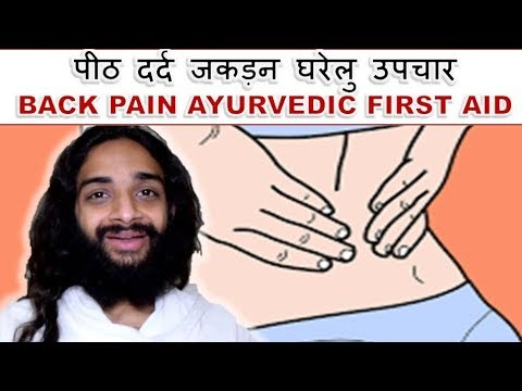BACK ACHE AYURVEDIC FIRST AID | HOME REMEDY FOR BACK PAIN & STIFFNESS BY NITYANANDAM SHREE
