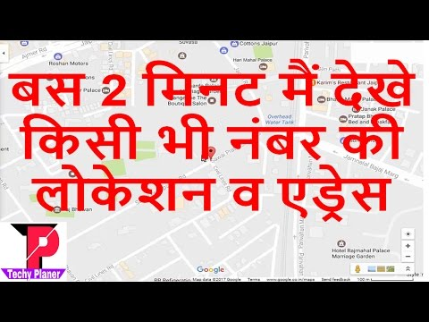 how to trace mobile number current location  and address In 2 min Techy Planer HD