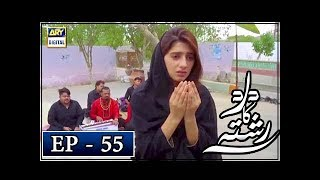 Dard Ka Rishta Episode 55 - 9th July 2018 - ARY Digital Drama