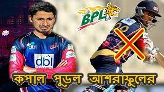 খুবই দুক্ষজনকভাবে! বিপিএল শেষ হয়ে যাচ্ছে আশরাফুলের - BD Cricket news