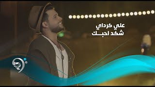 Ali Kirdai - Shqed Ahbk (official Audio) | علي كرداي - شكد احبك - فيديو كليب