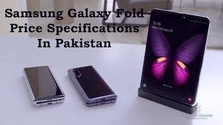 Samsung Galaxy Fold Price Specs Launch In Pakistan Latest 2019