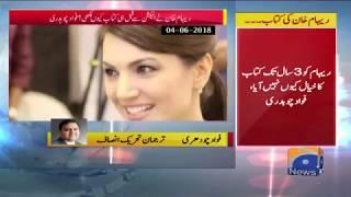 Tehreek Insaf Ko Reham Khan Ki Kitab Par Itrazat Hein.Geo Pakistan