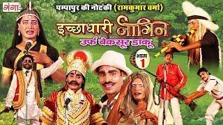 पम्पापुर की नौटंकी - इच्छाधारी नागिन उर्फ़ बेक़सूर डाकू (भाग-1) - Bhojpuri Nautanki Nach Programme