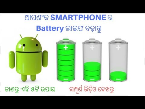 Smart Phone Battery Life & Charging Tips & Myths (ODIA)