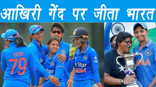 India beat South Africa in last ball thriller in Women