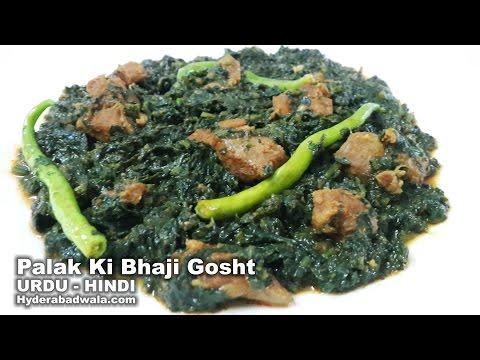 Palak Ki Bhaji Gosht Recipe Video in URDU  - HINDI