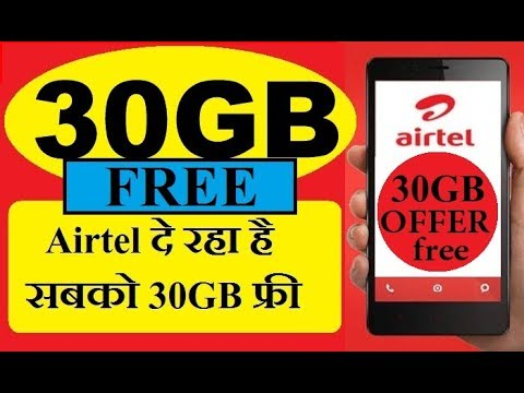 AiRTEL  FREE 30GB DaTA OFFER || AIRTEL FREE 3G/4G  INTERNET TRICK