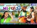 Download  Marwad Deshno Marwadi || Poonam Chaveli || Hd Video || Ekta Sound MP3,3GP,MP4