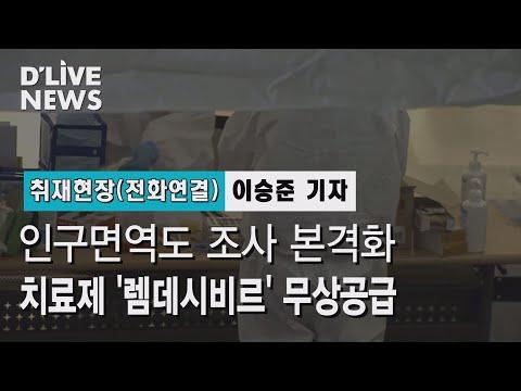 [전화연결] 인구면역도 조사 다음주 발표…'렘데시비르' 치료제 공급