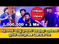 Download කොල්ලෝ දෙන්නෙක් දාපු සුපිරී Surprise Dance එක | massa productions dance MP3,3GP,MP4
