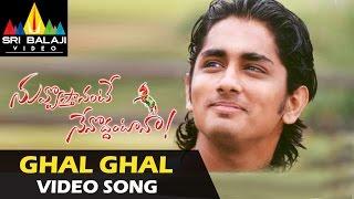 Nuvvostanante Nenoddantana Video Songs | Aakasam Thakela Video Song | Siddharth