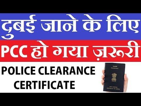 Police Clearance Certificate Compulsory For Dubai Job Visa 2018