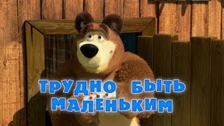 Download Маша и Медведь - Трудно быть маленьким (Серия 35)