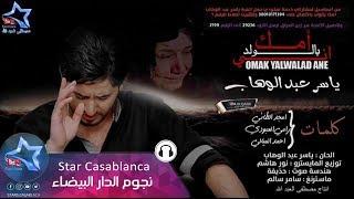 Yaser Abd Alwahab - Amk Yalwled Any (Exclusive) | 2015 | (ياسر عبد الوهاب - امك يالولد اني (حصرياً