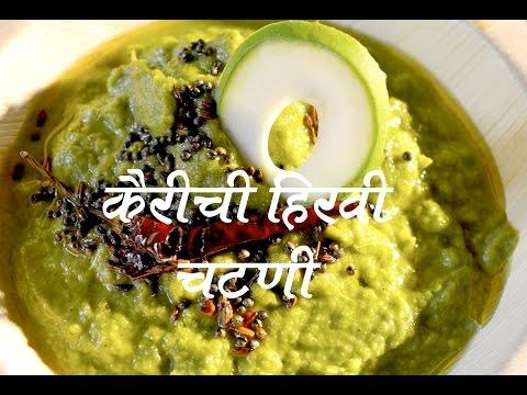 कैरी चटणी | Kairi Chutney Recipe In Marathi