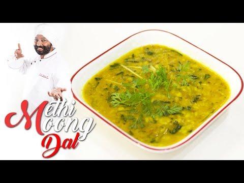 Methi Moong Dal Recipe | Indian Lentil Recipe I Chef Harpal Singh |