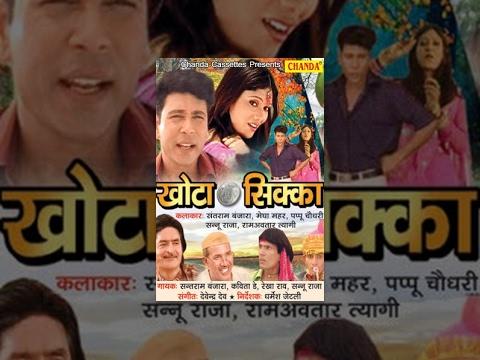 Xxx Mp4 Khota Sikka खोटा सिक्का Santram Banjara Megha Mehar Haryanvi Hot Full Movies 3gp Sex
