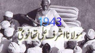غرفة الشيخ حكيم الأمة مولانا اشرف علي تهانوي رحمه الله Room Hakeem ul Ummah Maulana Ashraf Ali Thanv