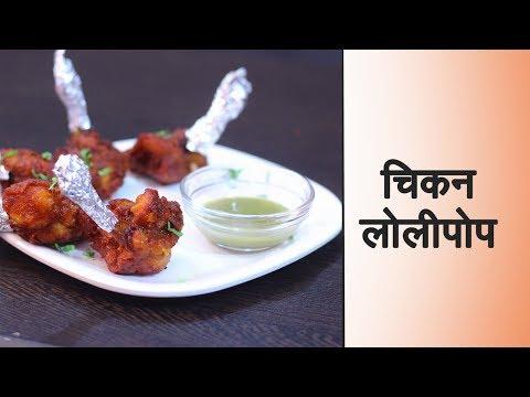 Chicken lollipop Recipe in hindi चिकन लॉलीपॉप बनाने की विधि How to make Chicken Lollipop at Home