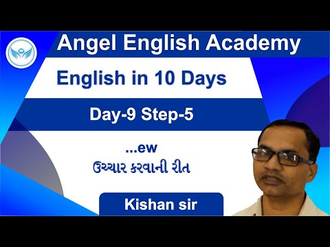 How to Pronounce ew and Spelling in English - [Gujarati] English in 10 Days